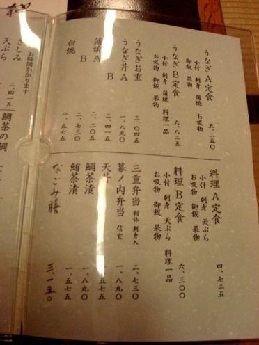 お品書き-竹葉亭銀座店
