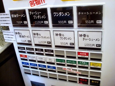 進化@新中野-券売機