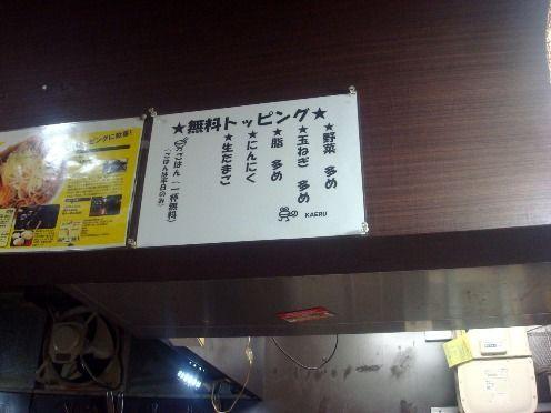kaeru(カエル)@中野-店内