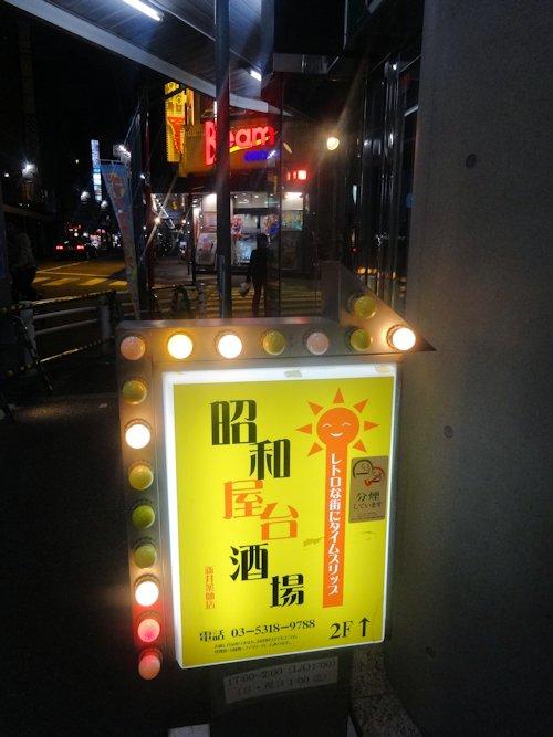 昭和屋台酒場@新井薬師前