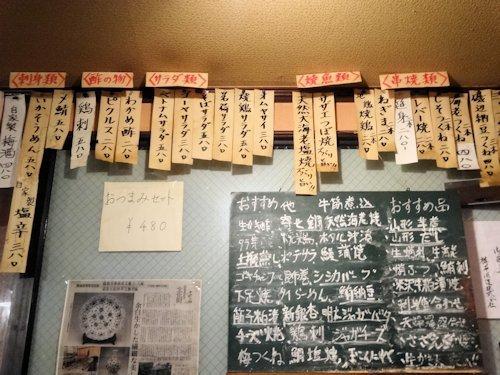 樽平@新井薬師前