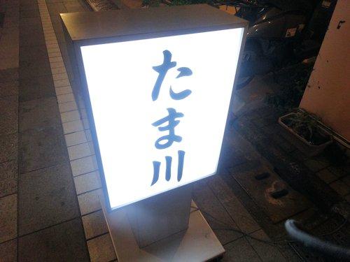 居酒屋たま川@新井薬師前