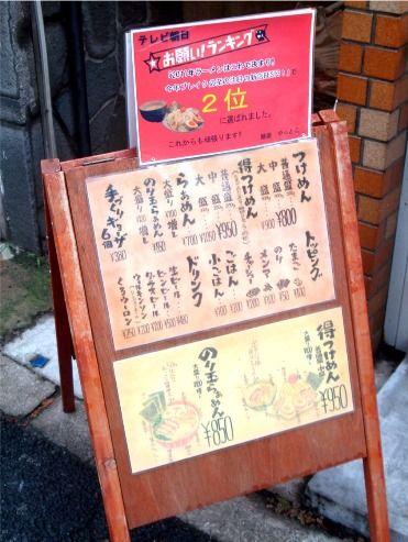 やっとこ@中野坂上-店頭の置き看板