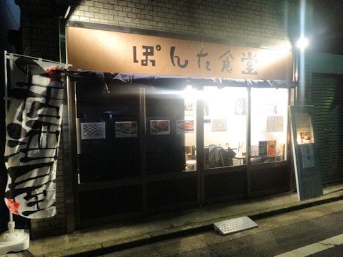 ぽんた食堂@中野