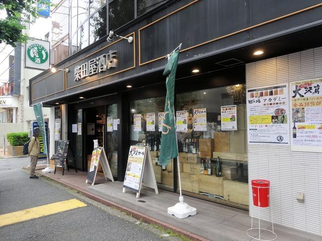 02shibataya02629
