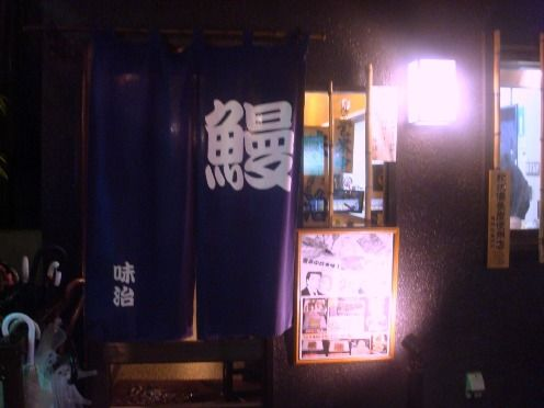 味治@中野-暖簾