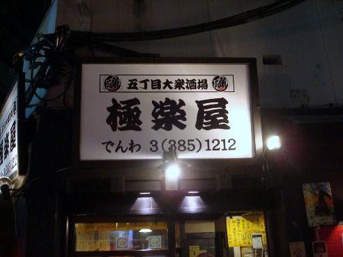 極楽屋@中野