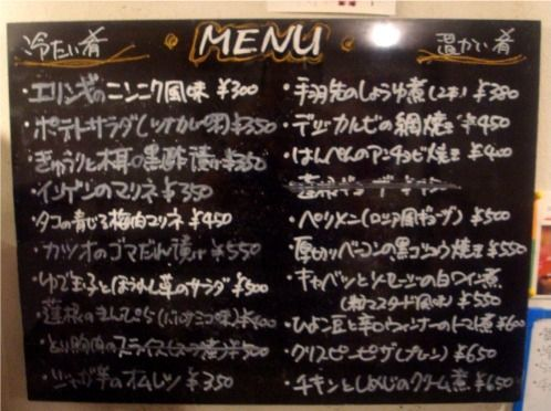 葡萄酒場-メニュー