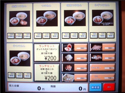 TETSU@六本木-券売機