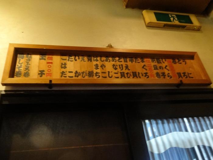 08bakansai03069