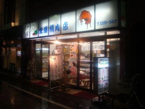 佐藤精肉店@中野-店舗外観