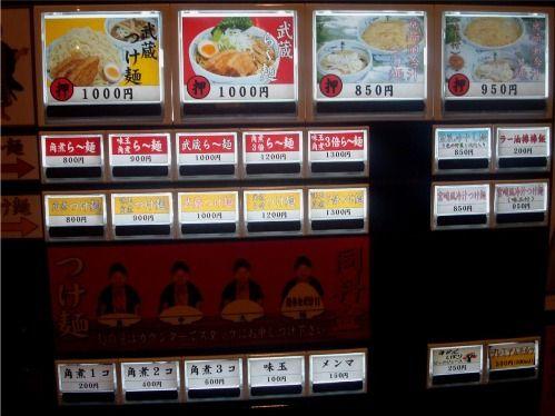 麺屋武蔵@新宿-券売機