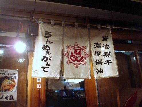暖簾-どっかん@幡ヶ谷