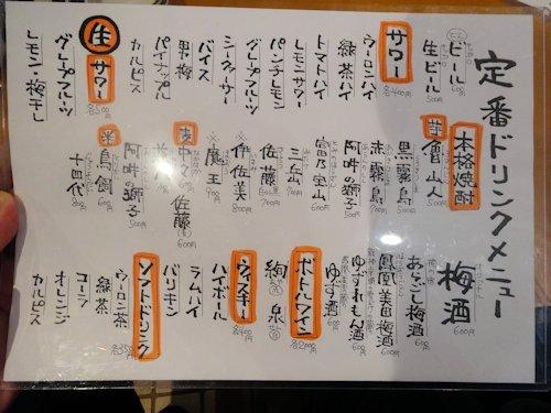十七番地 薬師あいロード商店街店@新井薬師前