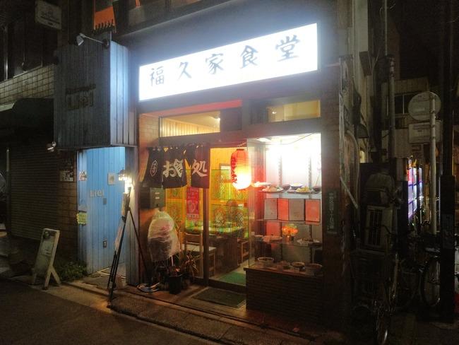 01fukuya00716
