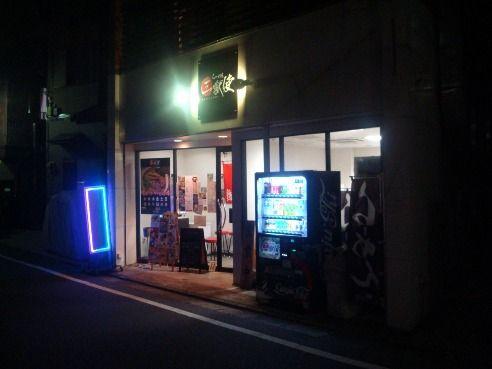 三獣使@上井草-店舗外観
