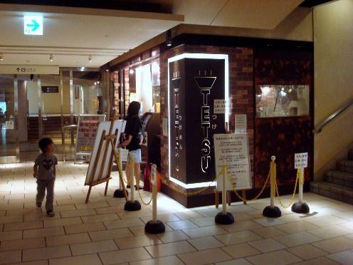 TETSU@六本木-店舗外観
