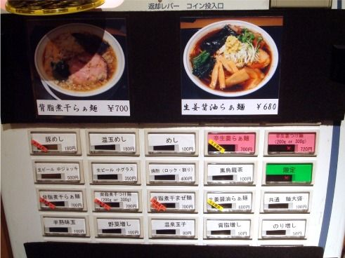 券売機-どっかん@幡ヶ谷
