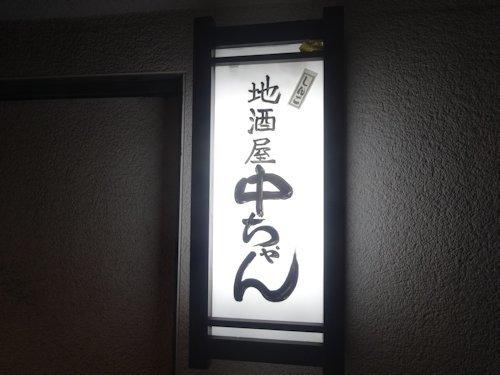 地酒屋 中ちゃん@中野