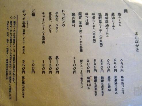 赤兎@下諏訪-メニュー