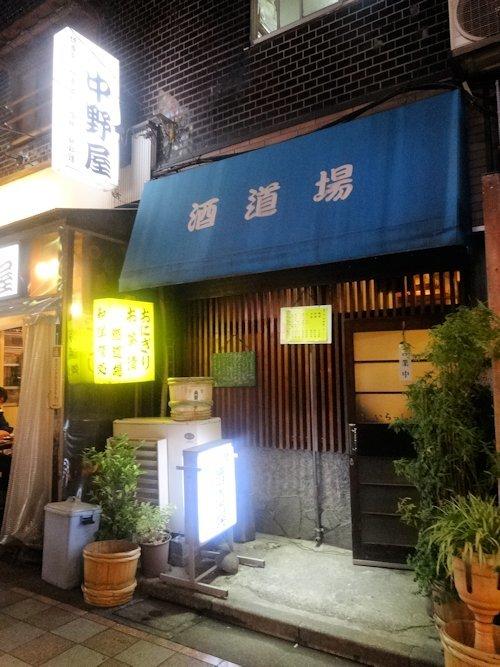 酒道場@中野
