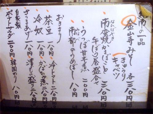 鎌倉酒店@中野-メニュー