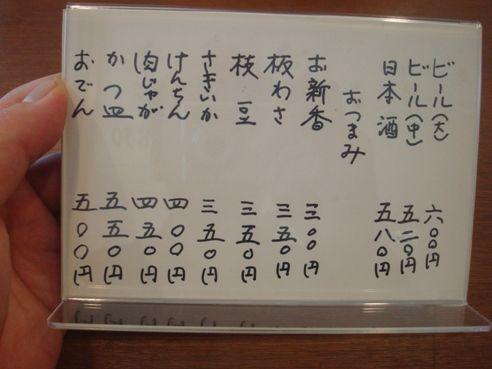 辰巳庵@新井薬師前-おしながき
