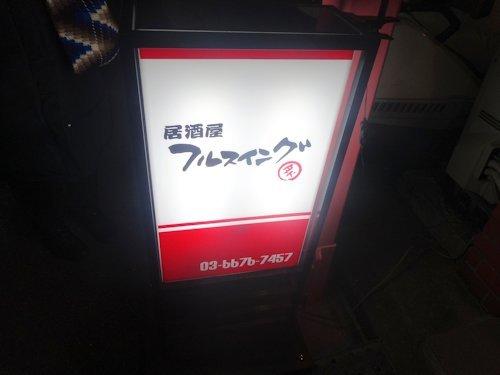 居酒屋 フルスイング炙@中野