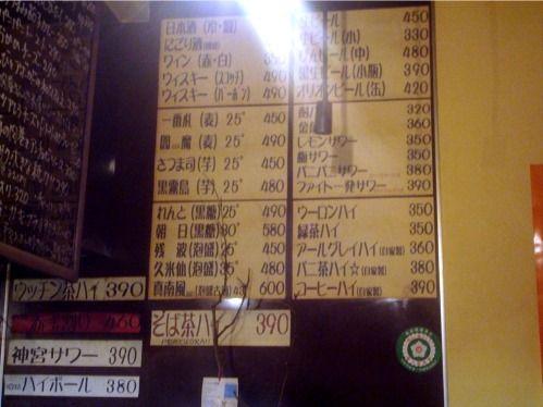 お酒のメニュー-パニパニ@中野