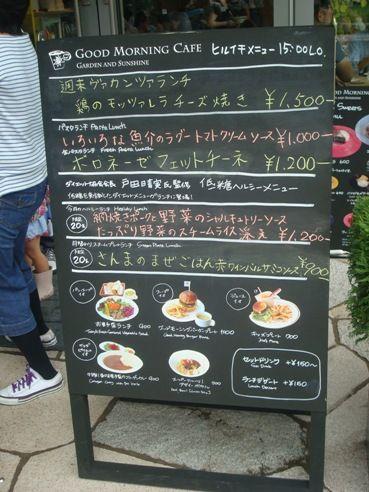 グッドモーニングカフェ@中野セントラルパーク-置き看板