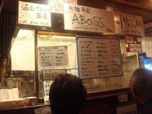 浅見製麺所@中野-メニュー