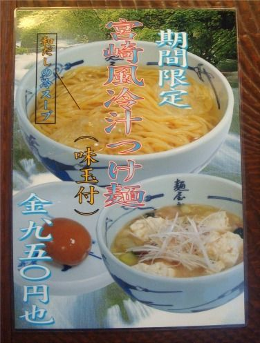 麺屋武蔵@新宿-限定メニュー