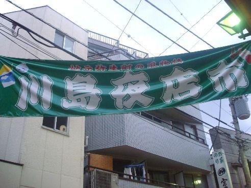 川島商店街@中野新橋-川島夜店市