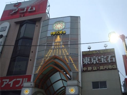 中野サンモールの入口
