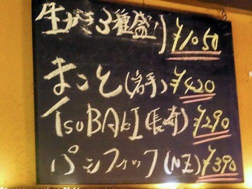 かき小屋 中野店@中野