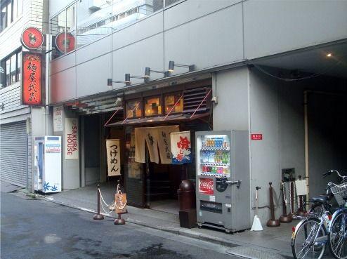 麺屋武蔵 新宿本店@新宿-店舗外観