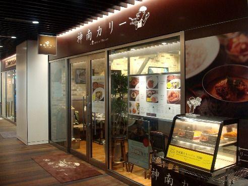神南カリー 中野店-店舗外観