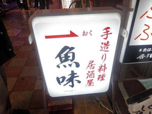 魚味@中野