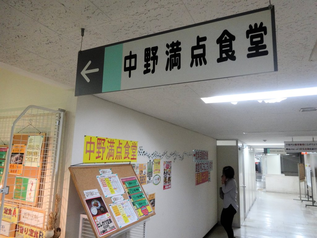 中野 区役所