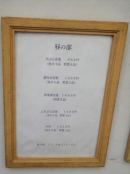 天ぷら 天若@野方