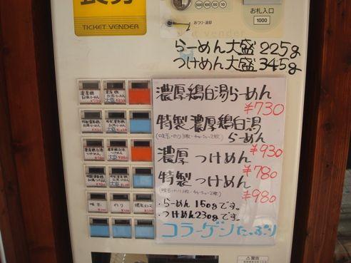 ようすけ@中野-券売機