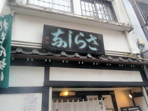 さらしな総本店 南口店@中野