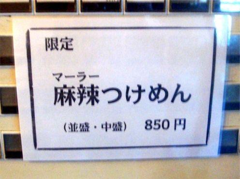 むろや@新宿御苑前-限定メニュー