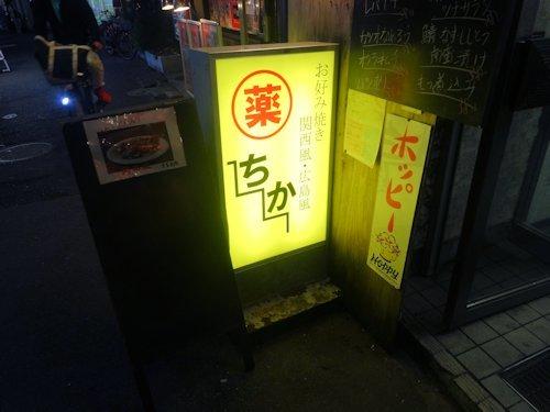 薬ちか@新井薬師前