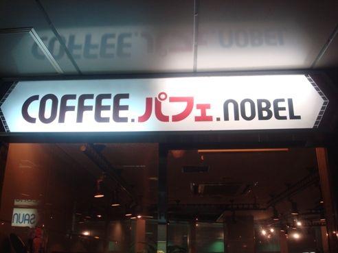 喫茶ノーベル@中野-看板