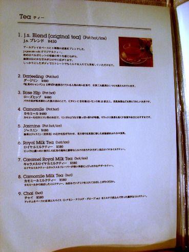 j.s.pancake cafe@中野-紅茶メニュー