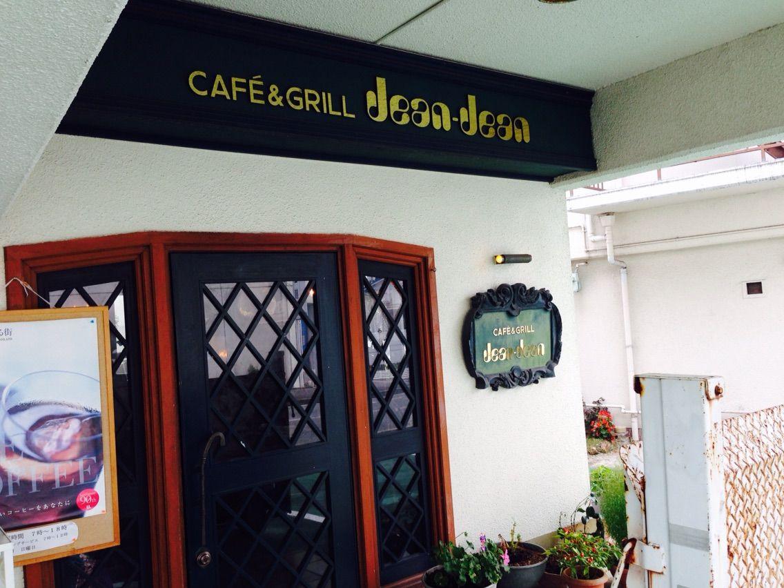 NOWな姫路  高級住宅地のゴージャス喫茶 ジアンジアンコメント