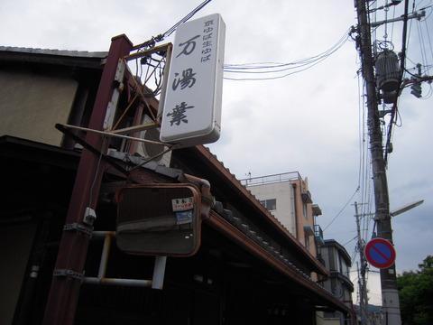 地域調査鷹ヶ峯台地 (18)