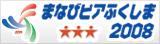 「まなびピアふくしま2008」公式サイト