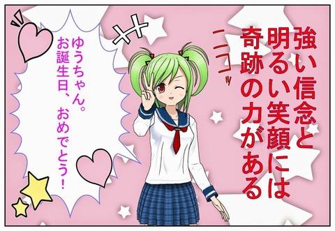 https://img.atwikiimg.com/www63.atwiki.jp/syamugame/attach/28/63/Birthday2.jpg